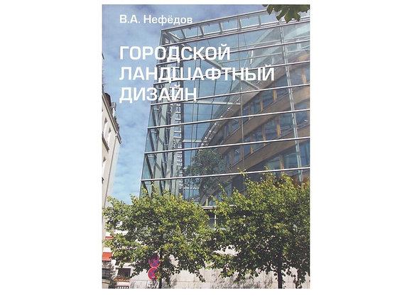Нефедов В. Городской ландшафтный дизайн