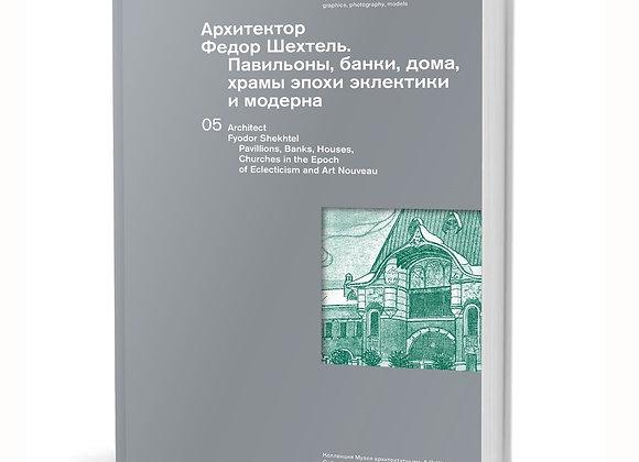 Архитектор Федор Шехтель. Павильоны,банки,дома,храмы эпохи эклектики и модерна