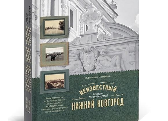 Неизвестный Нижний Новгород | И. Кузнецов, О. Наумова