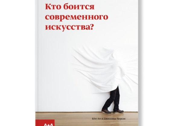 Кто боится современного искусства? Путеводитель по миру современного искусства о