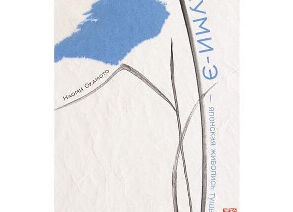 Суми-э — японская живопись тушью