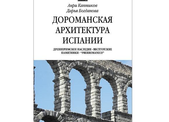 Дороманская архитектура Испании | Анри Каптиков, Дарья Богданова