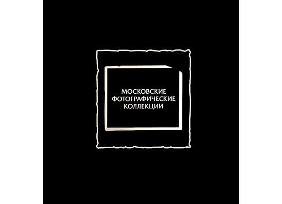 Московские Фотографические Коллекции