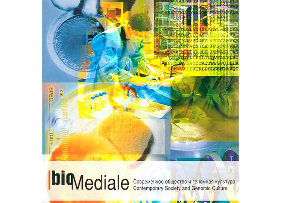 Biomediale: Современное общество и геномная культура