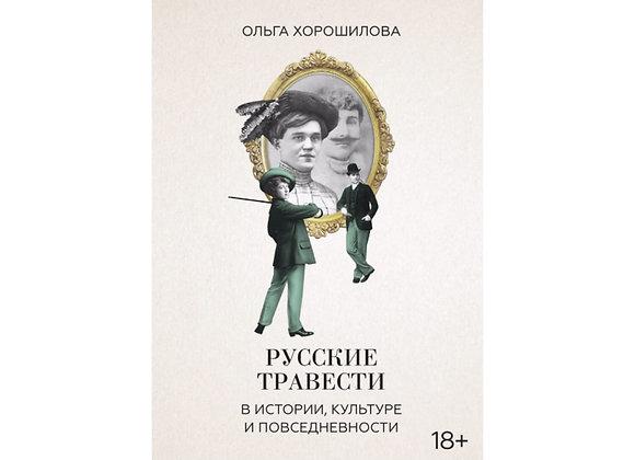 Русские травести в истории, культуре и повседневности