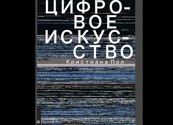 Кристиана Пол - Цифровое искусство