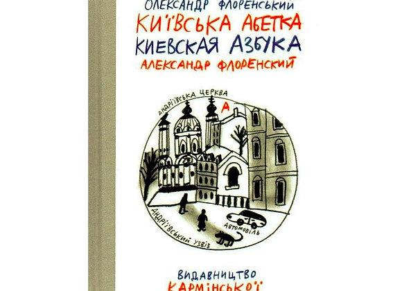 Киевская азбука