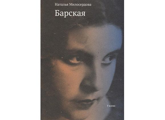 """Наталия Милосердова """"Барская"""""""