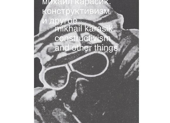 Михаил Карасик. Конструктивизм и другое