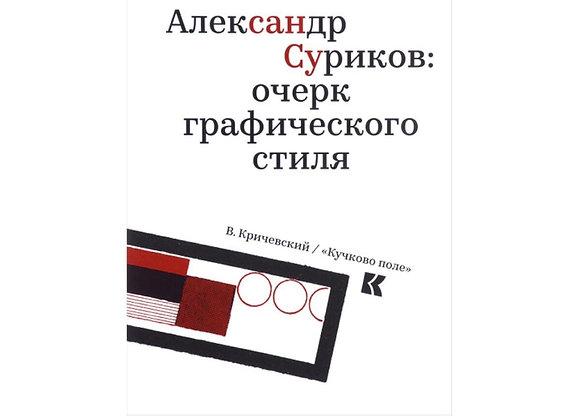 Александр Суриков. Очерк графического стиля