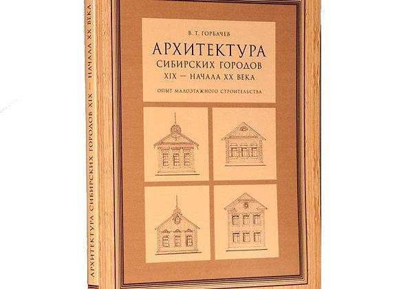 Архитектура сибирских городов XIX—начала XX вв: Опыт малоэтажного строительства