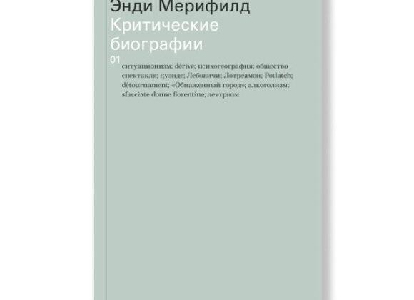 Энди Мерифилд - Критические биографии: Ги Дебор