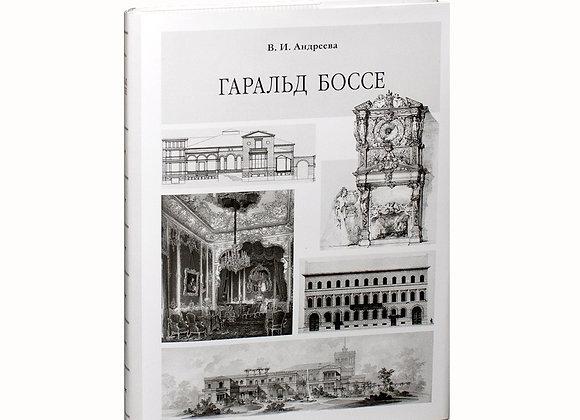 Гаральд Боссе | В. И. Андреева