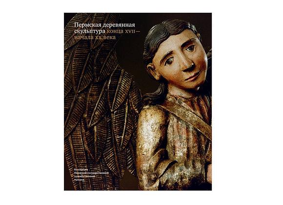 О. Власова. Пермская деревянная скульптура конца XVII - начала XX века