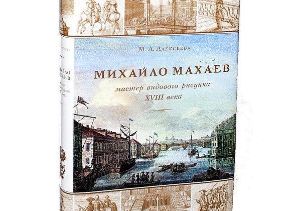 Михайло Махаев — мастер видового рисунка XVIII века   М. А. Алексеева