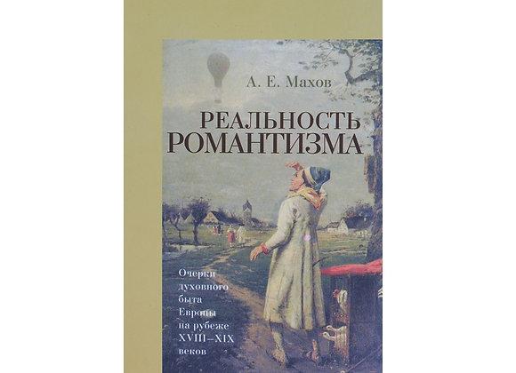 Реальность романтизма. Очерки духовного быта Европы на рубеже XVIII-XIX веков |