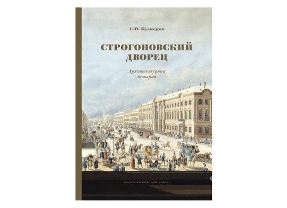 Строгоновский дворец. Архитектурная история