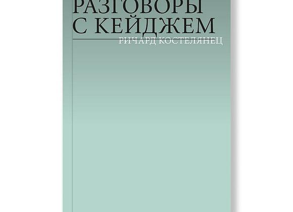 Ричард Костелянец, Разговоры с Кейджем