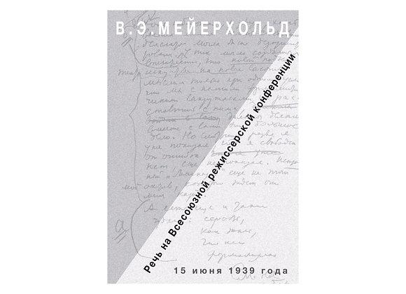 В. Мейерхольд - Речь на Всесоюзной режиссёрской конференции 15 июня 1939 года