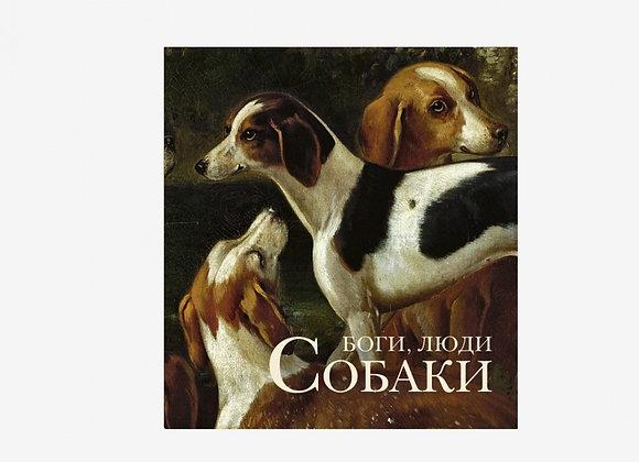 Боги. Люди. Собаки.