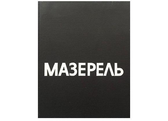 Мазерель (Винтаж)