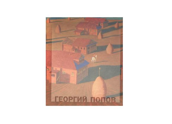 Георгий Попов