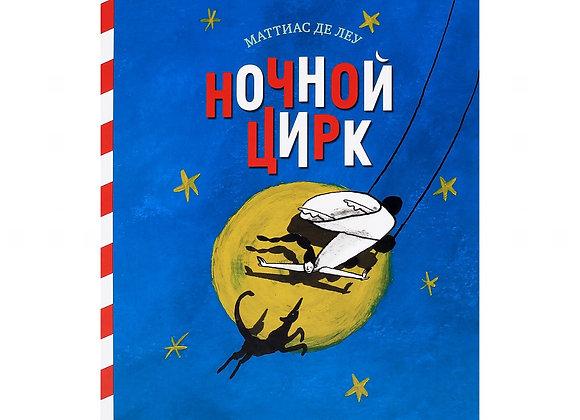 Леу М. Ночной цирк
