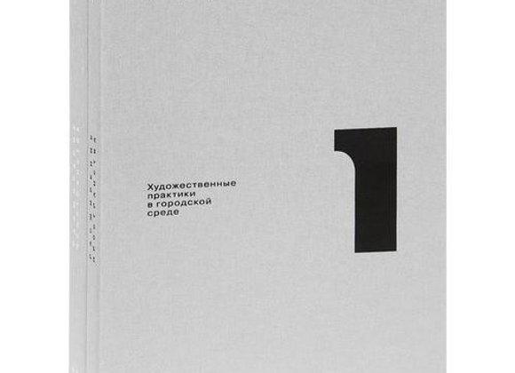 Расширение пространства: художественные практики в городской среде. В 2 томах