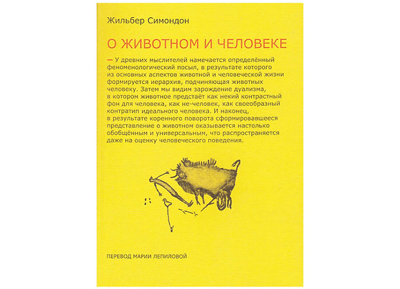 Симондон Ж. О животном и человеке