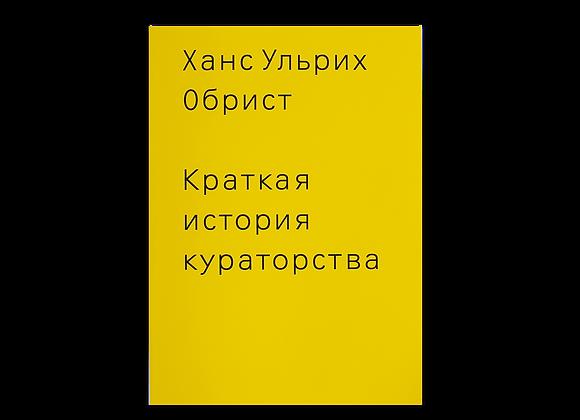 """Книга """"Краткая история кураторства"""""""