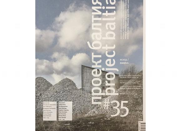 Журнал Проект Балтия № 35