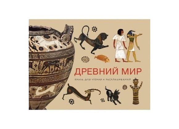 Древний мир. Книга для чтения и раскрашивания