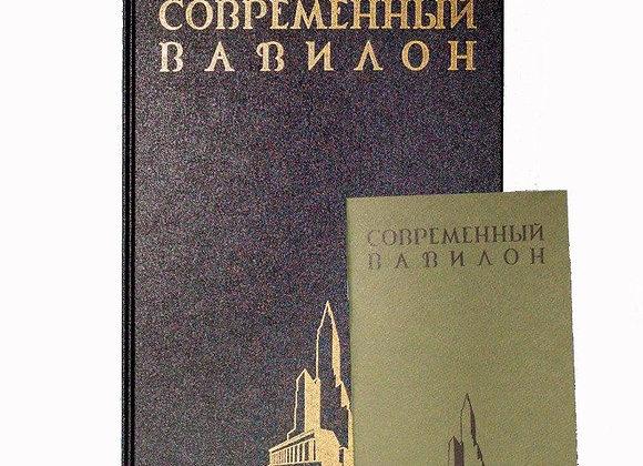 Современный Вавилон в рисунках В. К. Олтаржевского