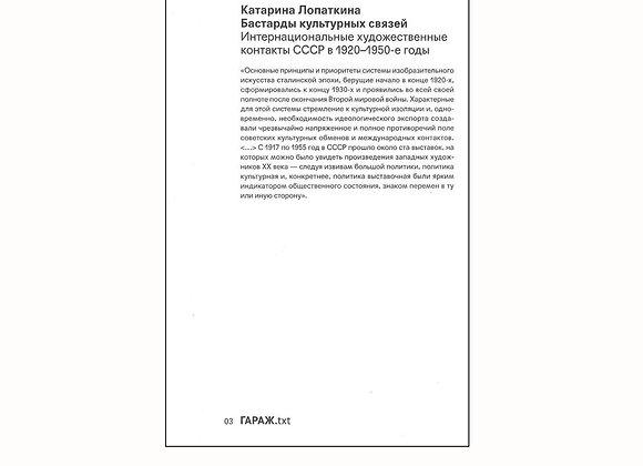 Бастарды культурных связей. Интернациональные художественные контакты СССР в 192