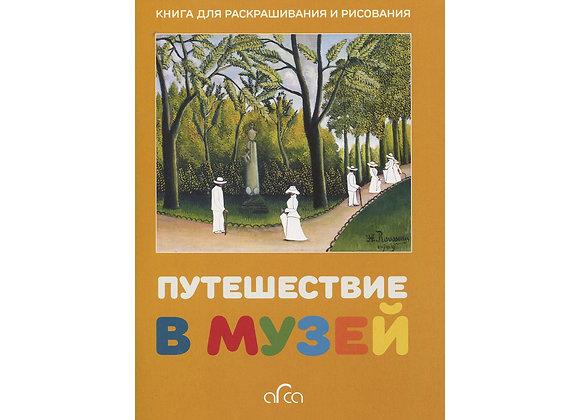 Путешествие в музей. Книга для раскрашивания и рисования.
