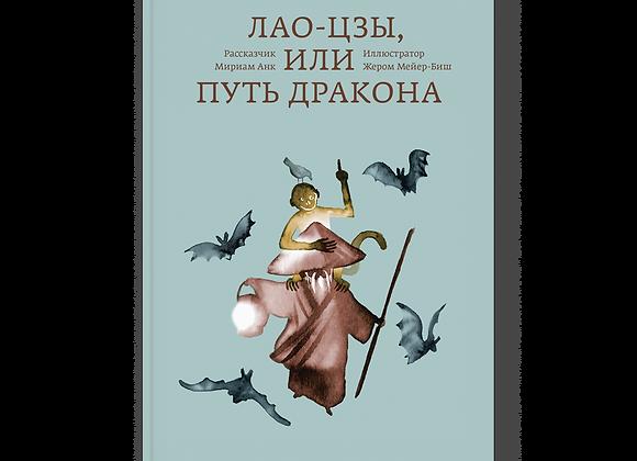 Мириам Анк и Жером Мейер-Биш - Лао-цзы, или Путь дракона