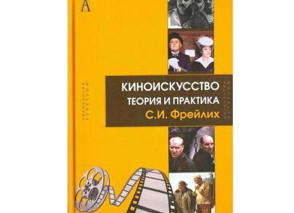 Семен Фрейлих: Киноискусство. Теория и практика