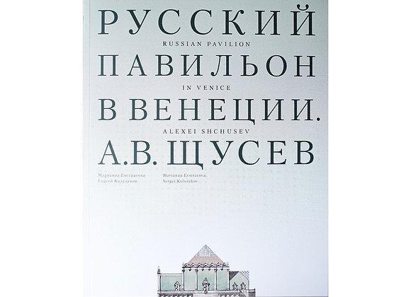 Русский павильон в Венеции. А. В. Щусев