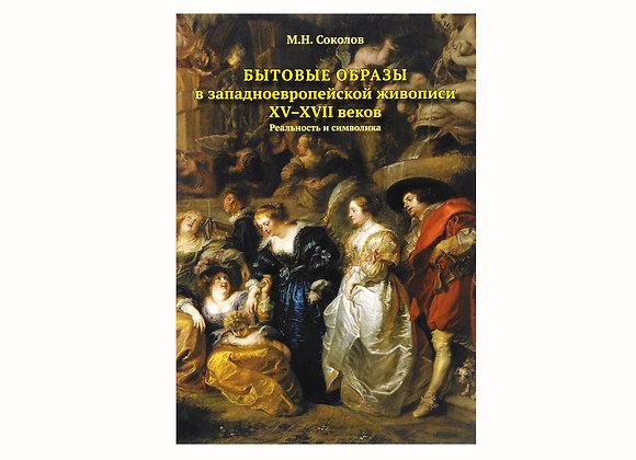 Бытовые образы в западноевропейской живописи XV-XVII веков. М. Н. Соколов