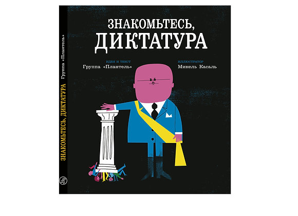 """""""Плантель"""" Группа: Знакомьтесь, диктатура"""