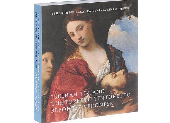 "каталог ""Венеция Ренессанса. Тициан, Тинторетто, Веронезе"""
