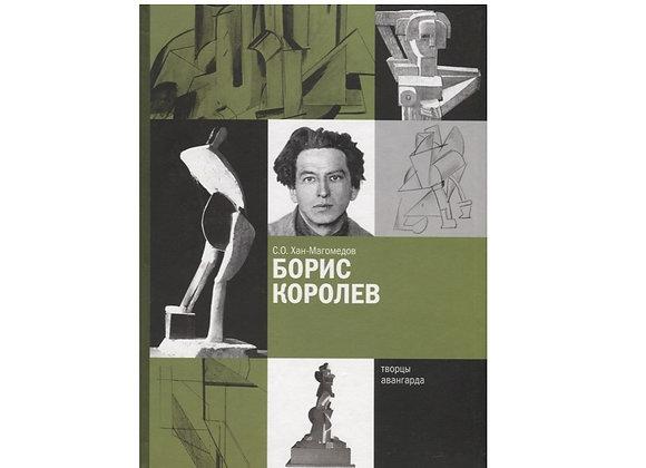 Серия «Творцы авангарда»: Борис Королев