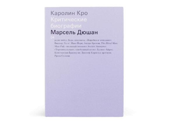 Критические биографии. Марсель Дюшан