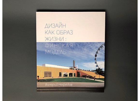 Нефедов В. Дизайн как образ жизни: Финская модель