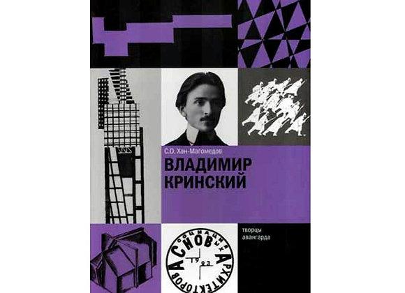 Серия «Творцы авангарда»: Владимир Кринский