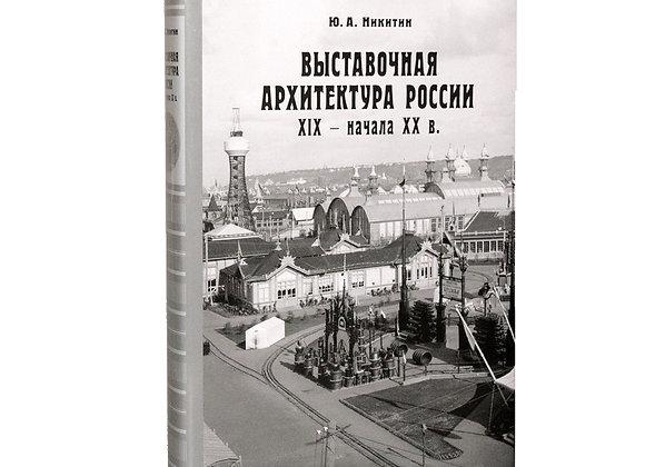 Выставочная архитектура России XIX—XX вв.