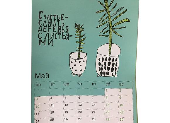 """Календарь """"Простые Вещи"""" настенный"""