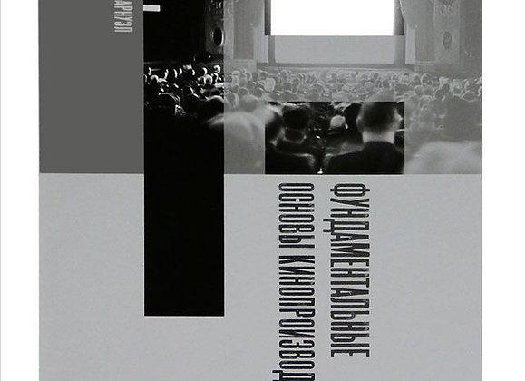 Фундаментальные основы кинопроизводства