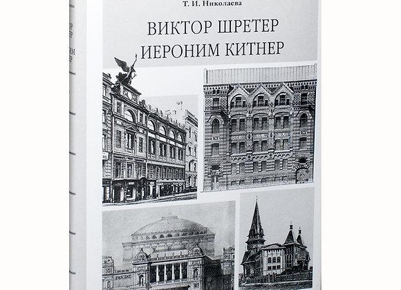 Виктор Шретер, Иероним Китнер | Т. И. Николаева
