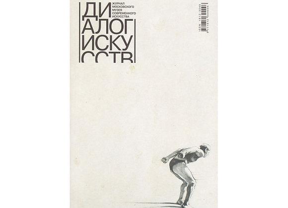 Журнал Диалог искусств № 3 2020 г.